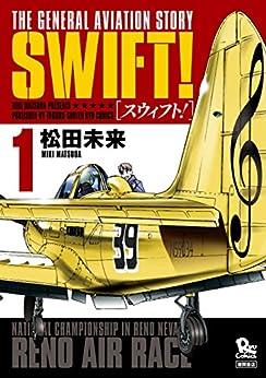 [松田未来]のSWIFT!(1) (RYU COMICS)