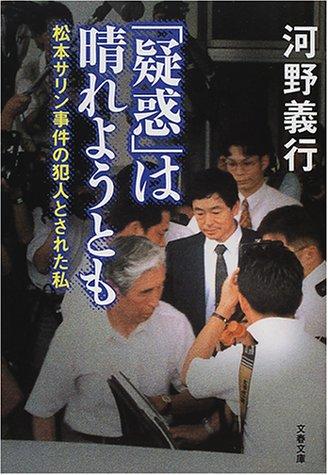 「疑惑」は晴れようとも―松本サリン事件の犯人とされた私 (文春文庫)