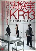 実験室KR-13 [DVD]
