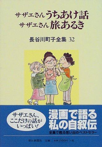 長谷川町子全集 (32)  サザエさんうちあけ話,サザエさん旅あるき