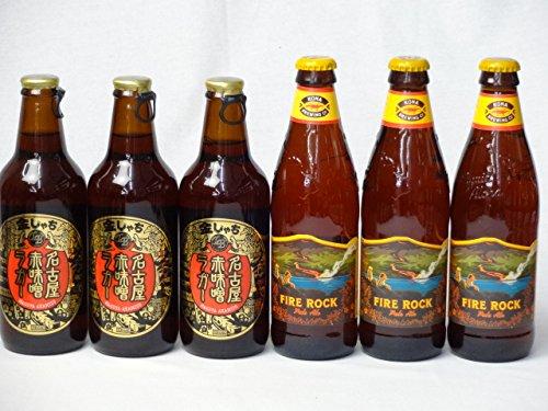クラフトビールパーティ6本セット 名古屋赤味噌ラガー330ml×3本 ハワイコナビールファイアーロック・ペールエール355ml×3本