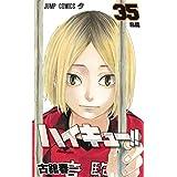 ハイキュー!! 35 (ジャンプコミックス)
