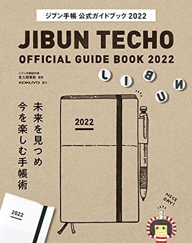 ジブン手帳公式ガイドブック2022
