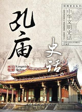 中华文明史话:孔庙史话