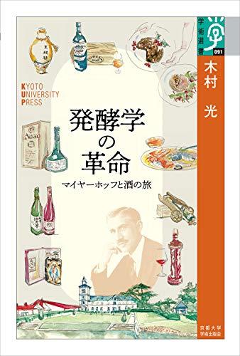 発酵学の革命: マイヤーホッフと酒の旅 (学術選書)