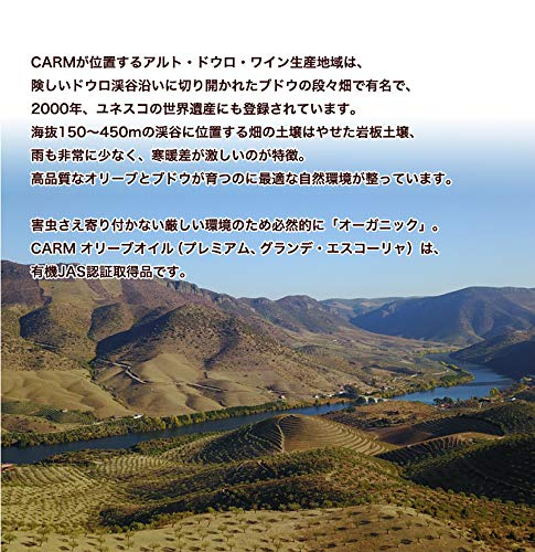 CARMプレミアムオーガニックエキストラバージンオリーブオイル500ml賞味期限2022年5月有機JAS認定コールドプレス酸度0.1-0.2%ポルトガル産原産地呼称DOPトラズ・オス・モンテス