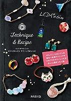 レシピ&書籍 ジュエルラビリンス UV-LEDレジンテクニック&レシピ