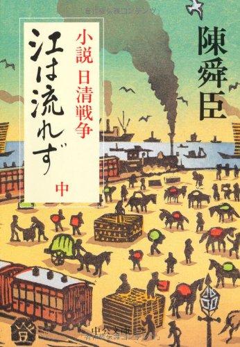 江は流れず―小説日清戦争 (中巻) (中公文庫)
