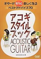 アコギ・スタイルブック ギターがもっと楽しくなるベストアドバイス70