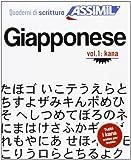 Giapponese. Quaderno di scrittura: 1...