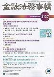 金融法務事情 2020年 5/10 号 [雑誌]