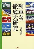 列車名徹底大研究 (マイロネBOOKS)