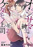 オジサマ紳士はケダモノ上司 絶頂テクで結婚を迫ってきて困ります!  (2) (ぶんか社コミックス Sgirl Selection Kindan Lovers)