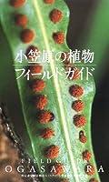 小笠原の植物 フィールドガイド