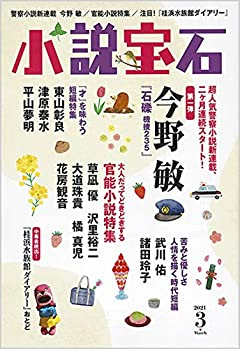 小説宝石 2021年 3月号 [雑誌]