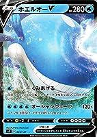 ポケモンカードゲーム剣盾 ソード&シールド sD Vスタートデッキ ホエルオーV ポケカ 水 たねポケモン ※デッキではありません。