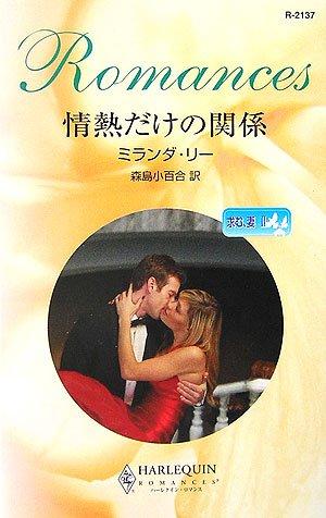 情熱だけの関係―求む妻〈2〉 (ハーレクイン・ロマンス)の詳細を見る
