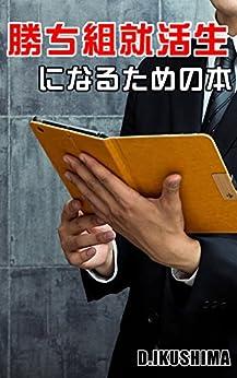 [D.IKUSHIMA]の勝ち組就活生になるための本