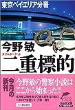 二重標的(ダブルターゲット)―東京ベイエリア分署 (ハルキ文庫)