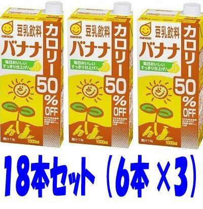 マルサン 豆乳飲料 バナナ カロリー50%オフ 1000ml 18本セット(6本×3) 常温保存可能