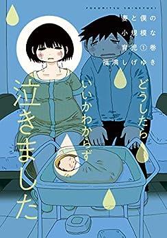 [福満しげゆき]の妻と僕の小規模な育児(1) (コミックDAYSコミックス)