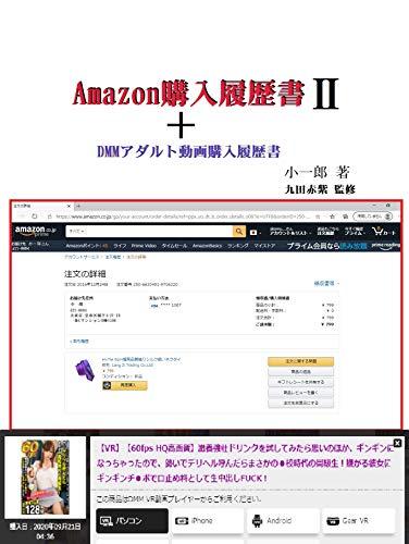 Amazon購入履歴書その後: 100~150万円分の購入内訳