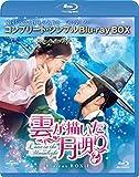雲が描いた月明り BD-BOX1<コンプリート・シンプルBD-B...[Blu-ray/ブルーレイ]