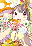 花と奥たん(2) (ビッグコミックススペシャル)