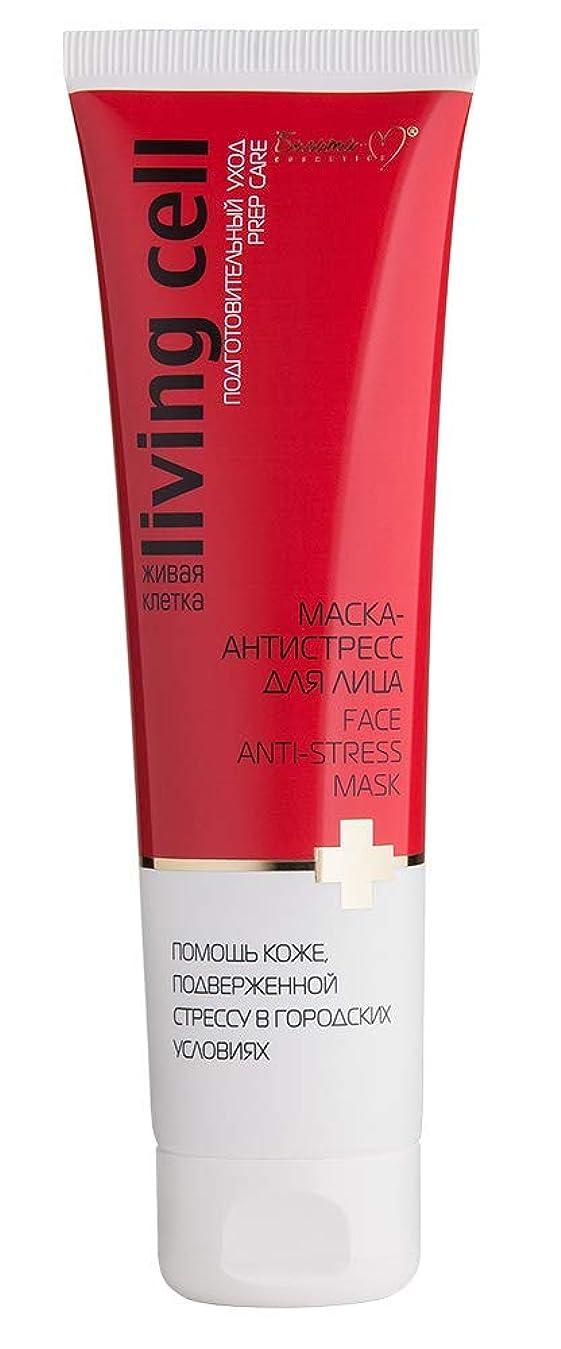 水っぽいまたはどちらか窒息させるBielita & Vitex | Face Anti-Stress Mask | Living Cell | Prep Care |