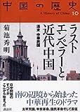 ラストエンペラーと近代中国 (全集 中国の歴史)