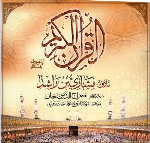 COMPLETE QURAN ON 37 AUDIO CD'S WITH TRANSLATION MISHRAY URDU OFFicial mail order Minneapolis Mall BY