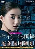 連続ドラマW セイレーンの懺悔 DVD-BOX[DVD]