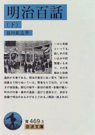 明治百話 / 篠田 鉱造