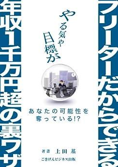 [上田 基]のフリーターだからできる年収1千万円超の裏ワザ ごきげんビジネス出版