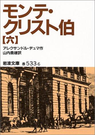 モンテ・クリスト伯〈6〉 (岩波文庫)
