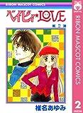 ベイビィ★LOVE 2 (りぼんマスコットコミックスDIGITAL)