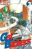 GetBackers-奪還屋-(3) (週刊少年マガジンコミックス)