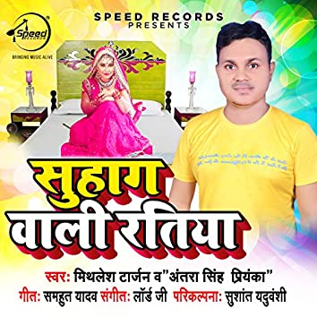 Suhag Vali Ratiya - Single