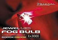 VALENTI(ヴァレンティ) ジュエルLEDフォグバルブ EX ホワイト HB4 6000K LDS22-HB4-60