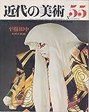 近代の美術55 平櫛田中