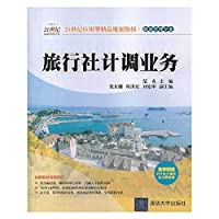 Travel agency business in the 21st century application of tune boutique travel planning materials management professionals(Chinese Edition)