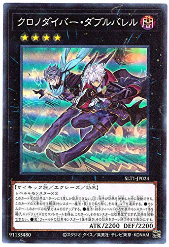 遊戯王 / クロノダイバー・ダブルバレル(スーパー)/ SLT1-JP024 / SELECTION 10(セレクション10)