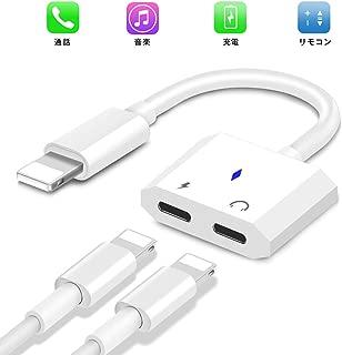 iPhone イヤホン 変換ケーブル、2in1 ライトニング充電 音楽再生 iPhone イヤホン 変換アダプタ 通話可能 音楽調節「IOS11、12、13と互換できる」