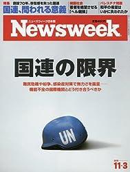 国連の限界