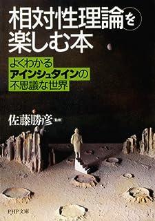 「相対性理論」を楽しむ本 よくわかるアインシュタインの不思議な世界 (PHP文庫)...