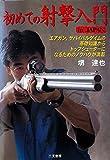 初めての射撃入門inJapan: 拳銃の早撃ち世界大会で後に世界チャンピオンになった堺達也の射撃手記