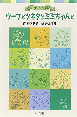 ウーフとツネタとミミちゃんと (ポプラポケット文庫―くまの子ウーフの童話集 (001-3))