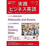 NHKラジオ 実践ビジネス英語 2020年 7月号 [雑誌] (NHKテキスト)