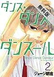 ダンス・ダンス・ダンスール(2)【期間限定 無料お試し版】 (ビッグコミックス)