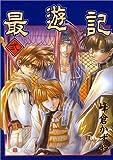 最遊記 2 (ガンガンファンタジーコミックス)